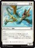 帝国のエアロサウルス/Imperial Aerosaur (XLN)