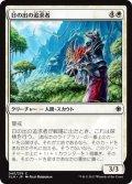 日の出の追求者/Sunrise Seeker (XLN)