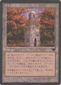 ウルザの塔/Urza's Tower【Ver.1】(CHR)