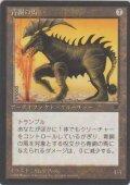 青銅の馬/Bronze Horse (CHR)
