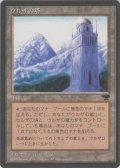 ウルザの塔/Urza's Tower【Ver.2】(CHR)