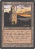 ウルザの塔/Urza's Tower【Ver.4】(CHR)