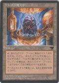 ウルザの魔力炉/Urza's Power Plant【Ver.3】(CHR)
