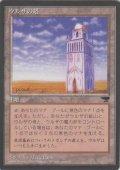 ウルザの塔/Urza's Tower【Ver.3】(CHR)