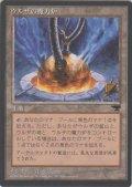 ウルザの魔力炉/Urza's Power Plant【Ver.4】(CHR)