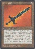 ルーンの剣/Runesword (CHR)