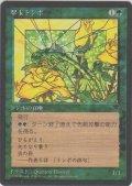 翠玉トンボ/Emerald Dragonfly (CHR)
