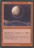 血染めの月/Blood Moon (CHR)