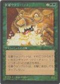 狂暴ウォンバット/Rabid Wombat (CHR)