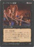 ヨーグモスの悪魔/Yawgmoth Demon (CHR)