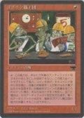 ゴブリン職工団/Goblin Artisans (CHR)