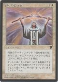 神への捧げ物/Divine Offering (CHR)