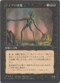 シミアの夜魔/Shimian Night Stalker (CHR)