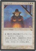 魔女狩り師/Witch Hunter (CHR)