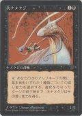 大ナメクジ/Giant Slug (CHR)