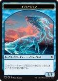 イリュージョン トークン/Illusion Token (XLN)