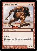 轟きの巨人/Thundering Giant (MMA)