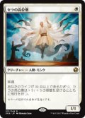 セラの高位僧/Serra Ascendant (IMA)