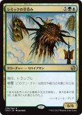 シミックの空呑み/Simic Sky Swallower (IMA)