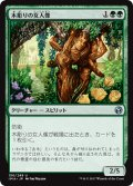 木彫りの女人像/Carven Caryatid (IMA)