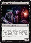 泥沼煎じの魔女/Bogbrew Witch (IMA)