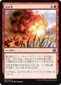 火の玉/Fireball (IMA)