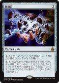忘却石/Oblivion Stone (IMA)