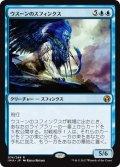 ウスーンのスフィンクス/Sphinx of Uthuun (IMA)