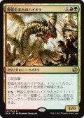野蛮生まれのハイドラ/Savageborn Hydra (IMA)