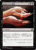 血なまぐさい結合/Sanguine Bond (IMA)
