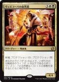 ヴィズコーパの血男爵/Blood Baron of Vizkopa (IMA)