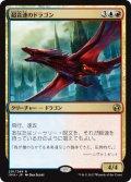 超音速のドラゴン/Hypersonic Dragon (IMA)