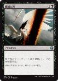 破滅の刃/Doom Blade (IMA)
