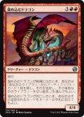 溜め込むドラゴン/Hoarding Dragon (IMA)