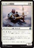 アブザンの戦僧侶/Abzan Battle Priest (IMA)