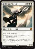 希望の天使アヴァシン/Avacyn, Angel of Hope (IMA)