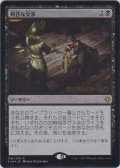 剣呑な交渉/Sword-Point Diplomacy (Prerelease Card)