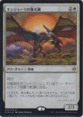 キンジャーリの陽光翼/Kinjalli's Sunwing (Prerelease Card)