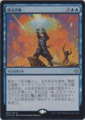 呪文詐欺/Spell Swindle (Prerelease Card)