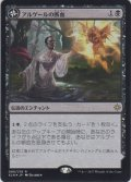 アルゲールの断血/Arguel's Blood Fast (XLN) (Prerelease Card)