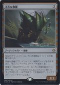 不吉な旗艦/Fell Flagship (Prerelease Card)