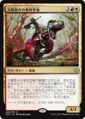 太陽恵みの乗用恐竜/Sun-Blessed Mount (XLN)
