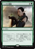 ニッサの激励/Nissa's Encouragement (HOU)
