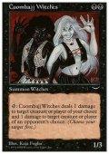 クォムバッジの魔女/Cuombajj Witches (ATH)