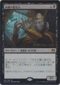 組織の密売人/Syndicate Trafficker (Prerelease Card)【Promo】