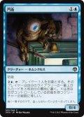 門衛/Doorkeeper (IMA)