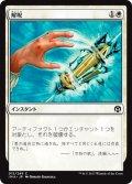 解呪/Disenchant (IMA)