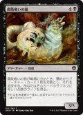 腐敗喰いの蛆/Rotfeaster Maggot (IMA)