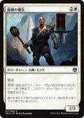 龍鐘の僧兵/Dragon Bell Monk (IMA)