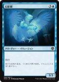 幻影獣/Phantom Monster (IMA)